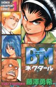 BMネクタール、コミック1巻です。漫画の作者は、藤澤勇希です。
