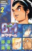 BMネクタール、単行本2巻です。マンガの作者は、藤澤勇希です。