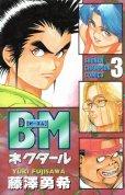 BMネクタール、コミック本3巻です。漫画家は、藤澤勇希です。