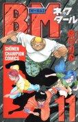 藤澤勇希の、漫画、BMネクタールの表紙画像です。