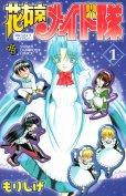 花右京メイド隊、コミック1巻です。漫画の作者は、もりしげです。