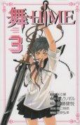 舞・HIME(マイヒメ)、コミック本3巻です。漫画家は、佐藤健悦です。
