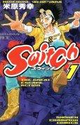 Switch(スウィッチ)、コミック1巻です。漫画の作者は、米原秀幸です。