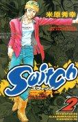 Switch(スウィッチ)、単行本2巻です。マンガの作者は、米原秀幸です。
