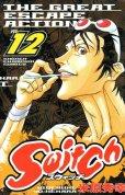 米原秀幸の、漫画、Switch(スウィッチ)の表紙画像です。