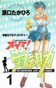 オヤマ菊之助、コミック1巻です。漫画の作者は、瀬口たかひろです。