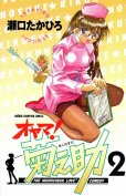 オヤマ菊之助、単行本2巻です。マンガの作者は、瀬口たかひろです。
