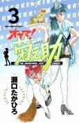 オヤマ菊之助、コミック本3巻です。漫画家は、瀬口たかひろです。