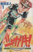 シャカリキ!、コミック1巻です。漫画の作者は、曽田正人です。