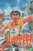 シャカリキ!、単行本2巻です。マンガの作者は、曽田正人です。