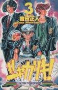 シャカリキ!、コミック本3巻です。漫画家は、曽田正人です。