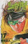 曽田正人の、漫画、シャカリキ!の表紙画像です。