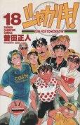 曽田正人の、漫画、シャカリキ!の最終巻です。