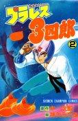 プラレス3四郎、単行本2巻です。マンガの作者は、神矢みのるです。