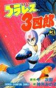 プラレス3四郎、コミック本3巻です。漫画家は、神矢みのるです。
