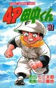 4P田中くん、コミック本3巻です。漫画家は、川三番地です。