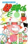 川三番地の、漫画、4P田中くんの表紙画像です。