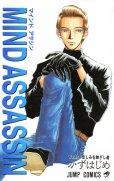 マインドアサシン、コミック1巻です。漫画の作者は、かずはじめです。