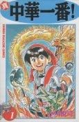 真・中華一番、コミック1巻です。漫画の作者は、小川悦司です。