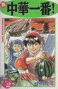 真・中華一番、単行本2巻です。マンガの作者は、小川悦司です。