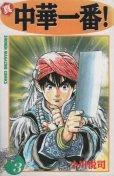 真・中華一番、コミック本3巻です。漫画家は、小川悦司です。