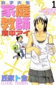 女子大生家庭教師濱中アイ、コミック1巻です。漫画の作者は、氏家卜全です。