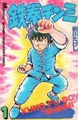 鉄拳チンミ、コミック1巻です。漫画の作者は、前川たけしです。