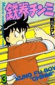 鉄拳チンミ、コミック本3巻です。漫画家は、前川たけしです。