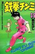 前川たけしの、漫画、鉄拳チンミの最終巻です。