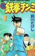 新・鉄拳チンミ、コミック1巻です。漫画の作者は、前川たけしです。