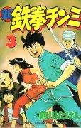 新・鉄拳チンミ、コミック本3巻です。漫画家は、前川たけしです。