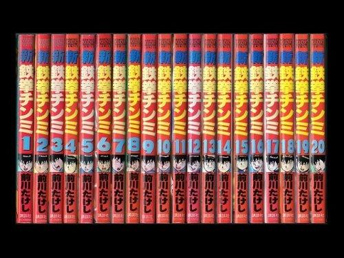コミックセットの通販は[漫画全巻セット専門店]で!1: 新・鉄拳チンミ 前川たけし