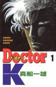 Doctor.K(ドクターK)、コミック1巻です。漫画の作者は、真船一雄です。