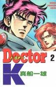 Doctor.K(ドクターK)、単行本2巻です。マンガの作者は、真船一雄です。