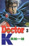 Doctor.K(ドクターK)、コミック本3巻です。漫画家は、真船一雄です。