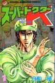 スーパードクターK、コミック1巻です。漫画の作者は、真船一雄です。