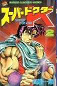 スーパードクターK、単行本2巻です。マンガの作者は、真船一雄です。