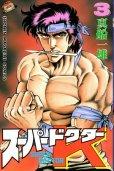 スーパードクターK、コミック本3巻です。漫画家は、真船一雄です。