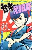 ヤンキー烈風隊、コミック1巻です。漫画の作者は、もとはしまさひでです。