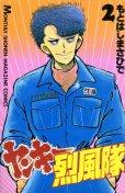 ヤンキー烈風隊、単行本2巻です。マンガの作者は、もとはしまさひでです。