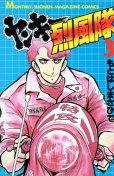 ヤンキー烈風隊、コミック本3巻です。漫画家は、もとはしまさひでです。
