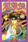 龍狼伝、コミック本3巻です。漫画家は、山原義人です。