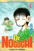 Dr.NOGUCHI(ドクターノグチ)、コミック1巻です。漫画の作者は、むつ利之です。