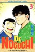 Dr.NOGUCHI(ドクターノグチ)、コミック本3巻です。漫画家は、むつ利之です。