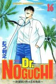 むつ利之の、漫画、Dr.NOGUCHI(ドクターノグチ)の表紙画像です。
