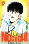 むつ利之の、漫画、Dr.NOGUCHI(ドクターノグチ)の最終巻です。