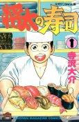 将太の寿司、コミック1巻です。漫画の作者は、寺沢大介です。