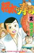 将太の寿司、単行本2巻です。マンガの作者は、寺沢大介です。