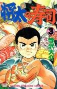 将太の寿司、コミック本3巻です。漫画家は、寺沢大介です。