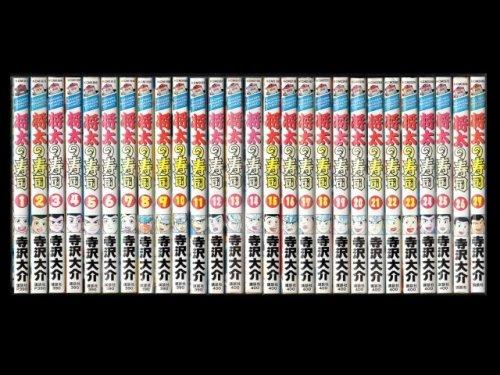 コミックセットの通販は[漫画全巻セット専門店]で!1: 将太の寿司 寺沢大介